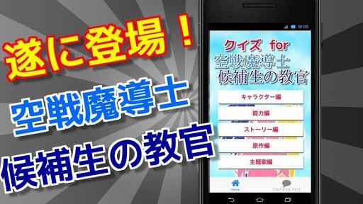 クイズ for 空戦魔導士候補生の教官 無料クイズアプリ