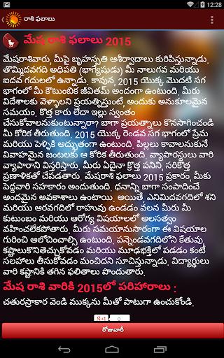 Telugu Horoscope: Rasi Phalalu screenshot 8