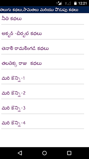 Telugu Stories and Samethalu