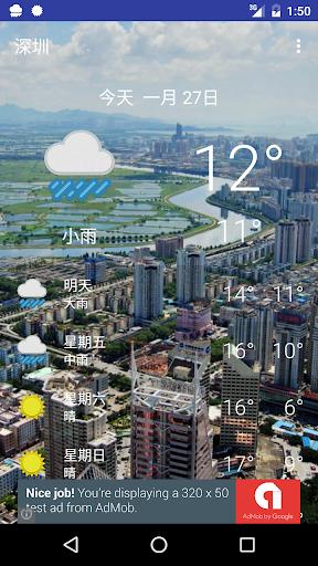 深圳 天气预报