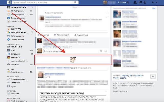 Узбагоитель для Фейсбука