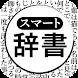 スマート辞書  - カメラで言葉をスキャンし国語、英語、wiki辞典を一括検索できる辞書アプリ -