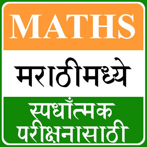Marathi Ankganit Book