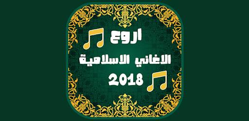 GRATUIT SANS TÉLÉCHARGER ANACHID MP3 MUSIQUE ISLAMIA