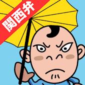 雨速報 - もうすぐ雨が降るかを「なちゅ親父」に聞こう!