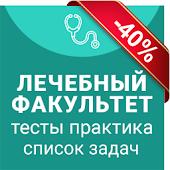 Download Аккредитация врачей 2018. Лечебный факультет Free