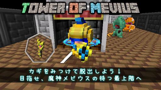 Tower of Mevius -メビウスの塔-
