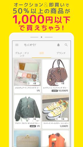オークションアプリ・フリマアプリはモバオク!簡単手数料無料 screenshot 2