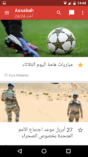 ‫Assabah - الصباح‬‎- screenshot thumbnail