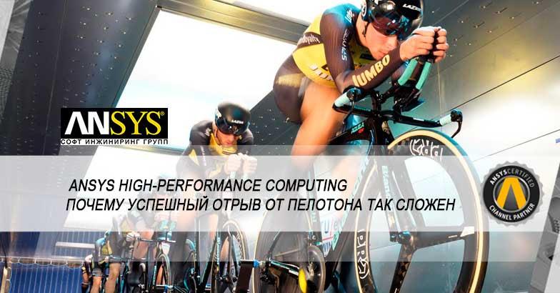 ANSYS High-Performance Computing - Почему успешный отрыв от пелотона так сложен