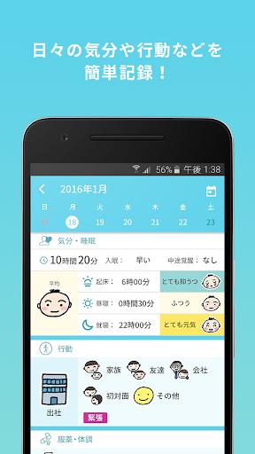 免費下載醫療APP うつレコ〜うつ病の人のための行動記録ツール〜 app開箱文 APP開箱王