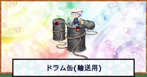ドラム缶(輸送用) アイキャッチ