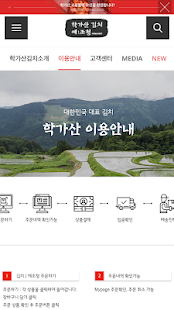 Download 학가산김치본사 For PC Windows and Mac apk screenshot 2