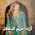 أزياء حريم السلطان 2016 icon