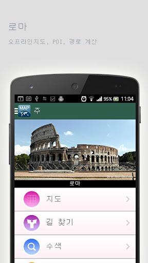 로마오프라인맵