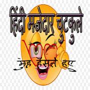 Hindi  Funny Jokes - हिंदी मजेदार चुटकुले