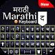 Marathi English Keyboard & Marathi Typing Input