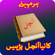 Aanchal Digest Monthly Update for PC-Windows 7,8,10 and Mac