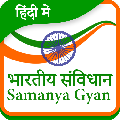 Indian Constitution Gk Hindi Android APK Download Free By Taruloop