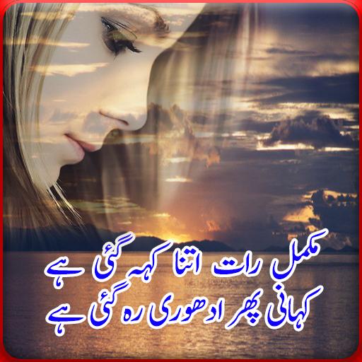 Urdu Poetry شاعری
