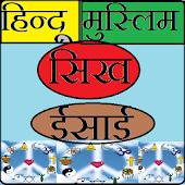 sabhi dharmo ka gyan