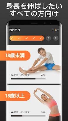 身長を伸ばすワークアウト - 身長が伸びる運動のおすすめ画像1