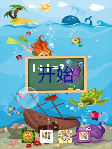 幼兒海底數位遊戲