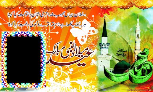 Download Eid Milad un-Nabi Photo frames For PC Windows and Mac apk screenshot 11