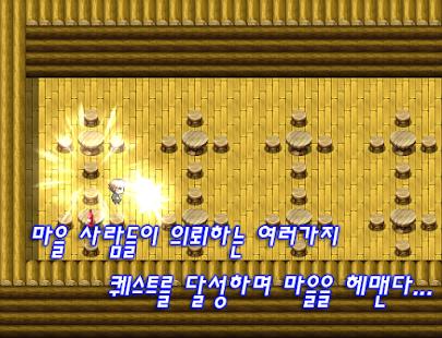 달의마을 [쯔꾸르] - náhled