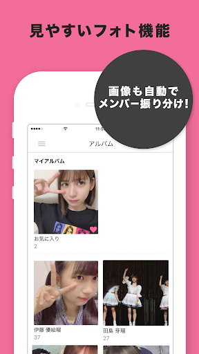 HKT48 Mail 1.3.2 screenshots 4