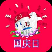 新加坡國慶日賀卡 icon