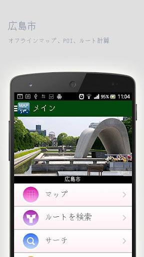 広島市オフラインマップ