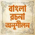 বাংলা রচনা সমগ্র bangla essay collection icon