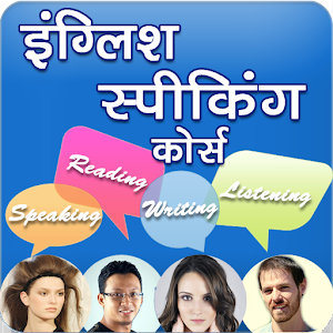 english speaking course pdf download