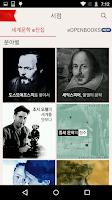 Screenshot of 열린책들 세계문학