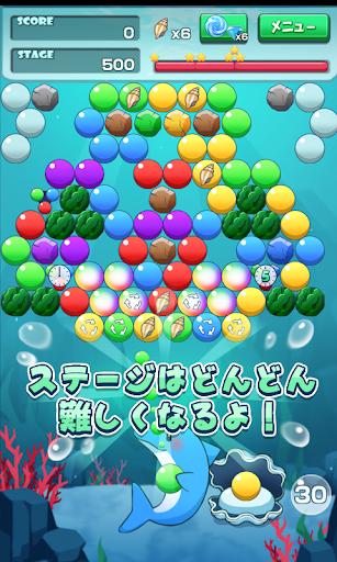 免費下載解謎APP|バブルマリン  -爽快 バブルゲーム- app開箱文|APP開箱王