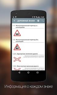 Дорожные Знаки ПДД - náhled