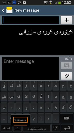 Advanced Kurdish Keyboard 5.4 screenshots 3