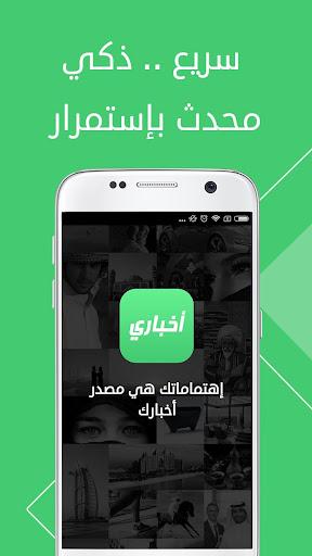 Akhbary News - u0623u062eu0628u0627u0631u064a  screenshots 1