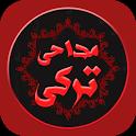 مداحی تصویری ترکی و آذری icon