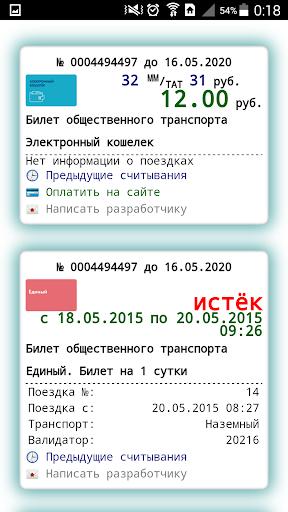 Транспортные карты Москвы 4.1 screenshots 2
