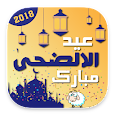 Eid Mubarak 2018 – Make Greetings cards