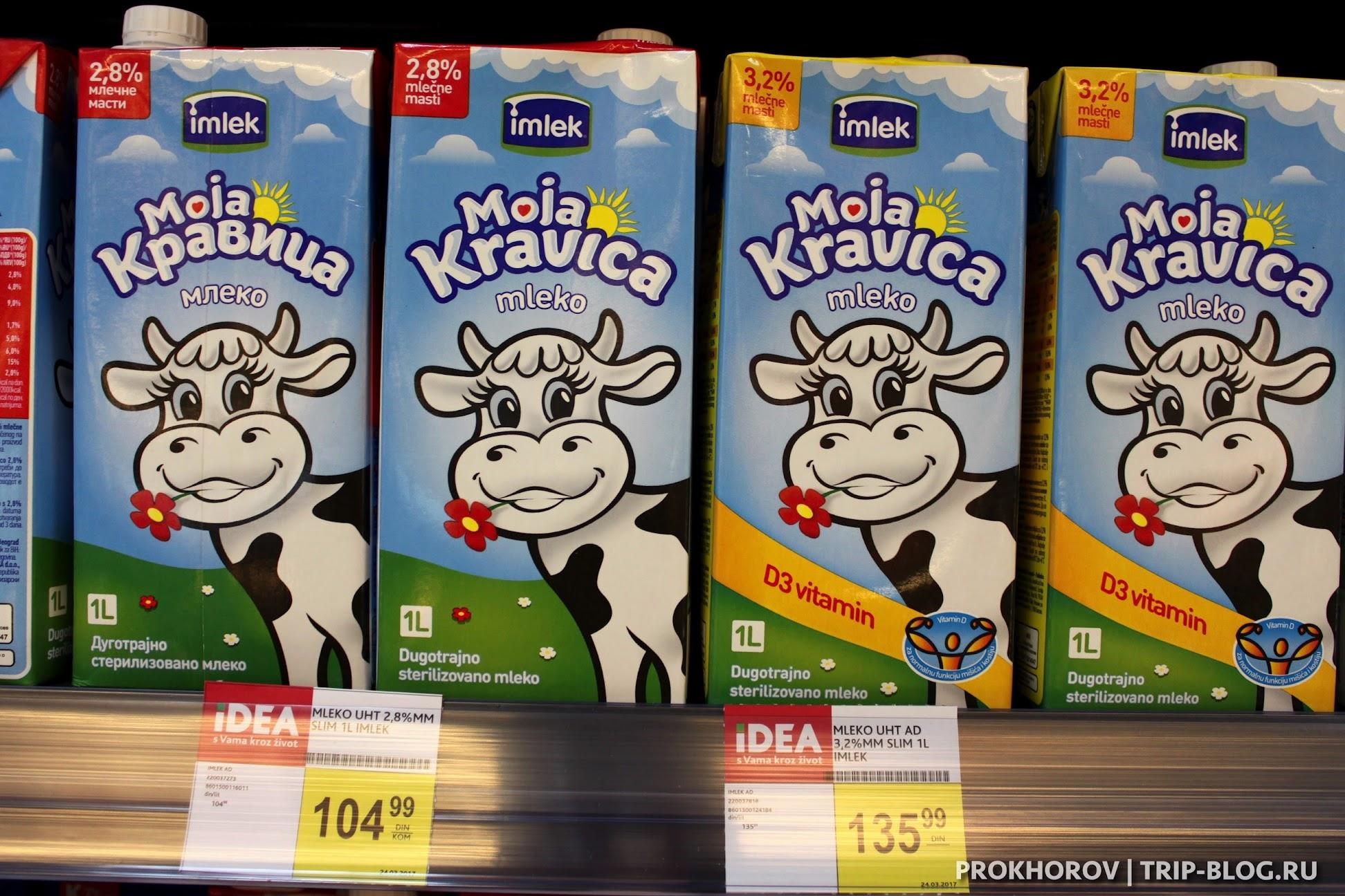 Молоко Сербия цена