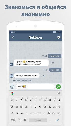 Анонимный чат NektoMe screenshot 2