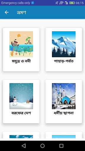 Travel Guide screenshot 1