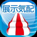ボートレース(競艇)展示気配 icon
