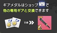 ギアメダル交換