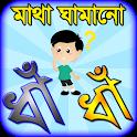 dhadha bangla ~ বাংলা ধাঁধাঁ or dada bangla icon