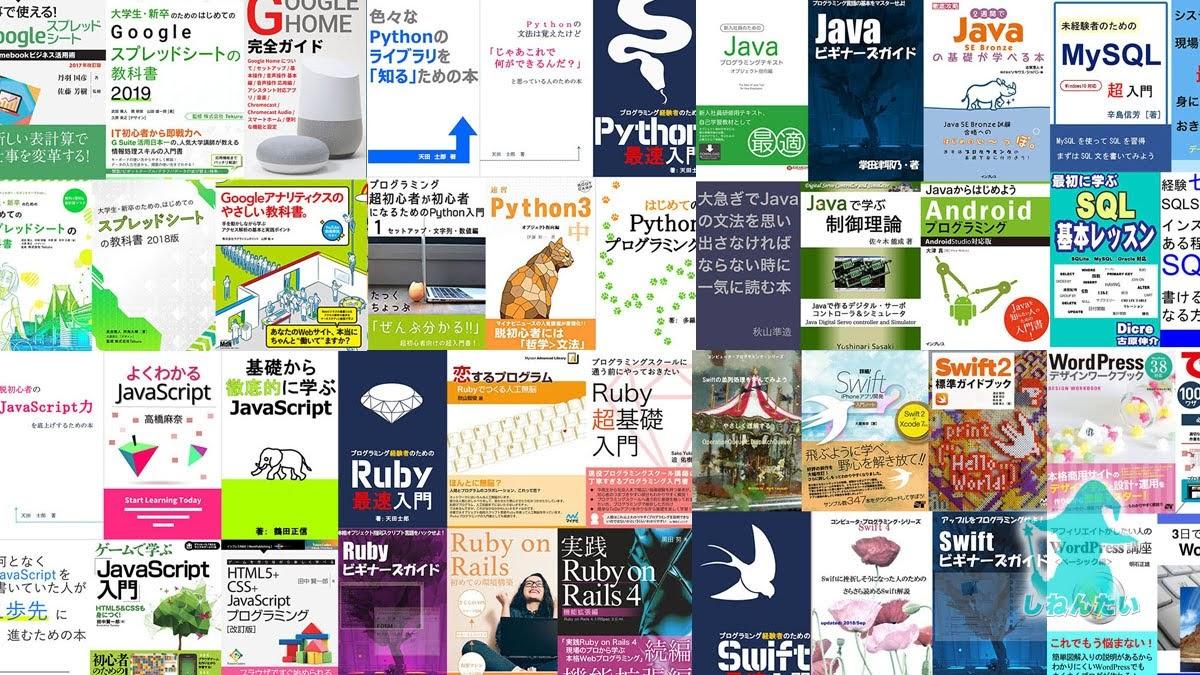 低価格でPython他プログラミングを勉強したい人におすすめ:月額980円で技術書を読みまくろう!Ruby、Java、JavaScript、Swift他多数:Kindle Unlimited(2019)