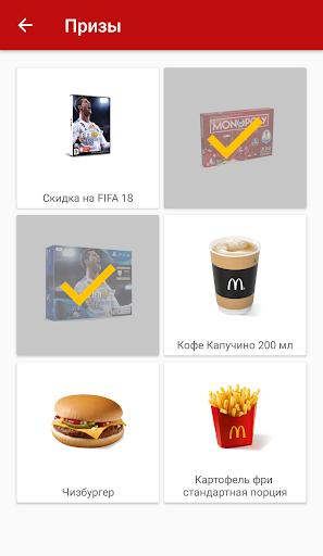 McDonaldu2019s Russia  screenshots 2